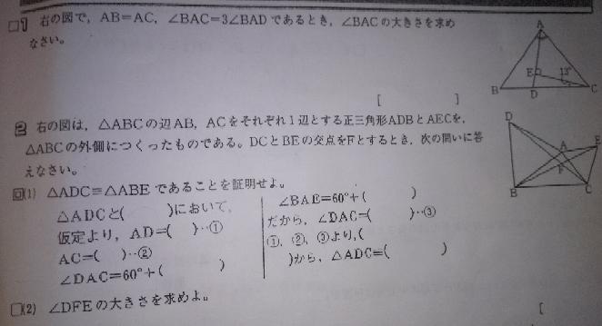 画像の1番,2番の中学の問題で、解き方がよく分からないので分かる方教えて頂きたいです。 画像見にくくてごめんなさいm(_ _)m