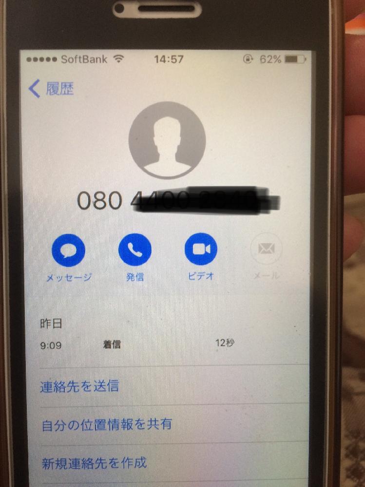 iPhone SE(第二世代)をBIGLOBEモバイルで新規購入しました。 初期設定をしてデータ移行をしていないのに写真が入ってました。 見知らぬ写真です。写っている電話番号もしりません。 (写真の電話番号は、私が一部隠しました) これはなんなのでしょうか? 気持ち悪いので本体交換などの連絡をしようか迷っています。 アップロードも出来なくてとまっています。