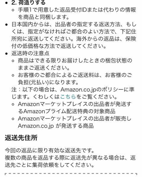 Amazonの返品について Amazonで購入した商品を返品しようと思うのですが、これは宅配業者が家まで取りに来てくれるのでは無く、こちらから発送しなければいけないということでしょうか。佐川急便と指定がありますが、どこからどのように発送すればよいのでしょうか?佐川急便に自分で持っていくのでしょうか。分かる方いたら教えてください!