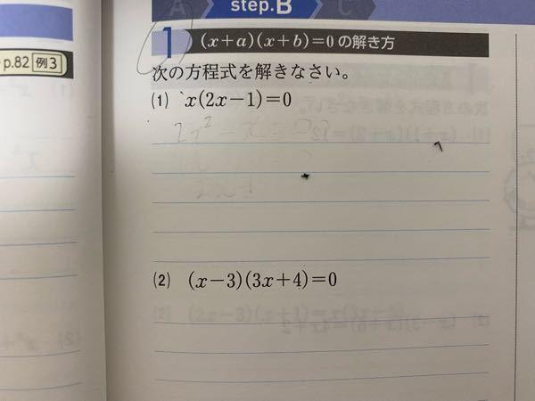 この2問の解き方を教えてください(>_<)