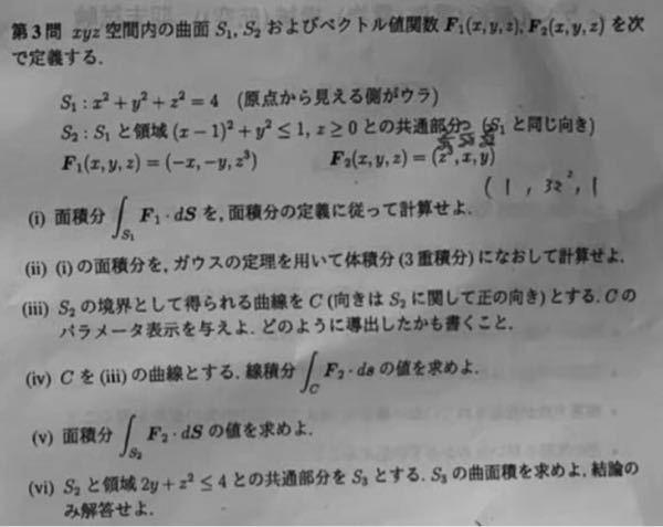 至急お願いします!ベクトル解析の問題です。写真にある問題で、(i)(iii)(iv)は解けたのですが、その他の問題がなかなか解けません。どなたか教えて貰えるとありがたいです。
