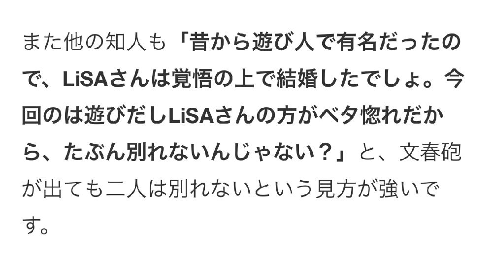 とある記事のスクショなんですけど、3行目は、 LiSAがたっつんにベタ惚れってことですか? それとも、たっつんが浮気相手のA子よりLiSAにベタ惚れ(ただ女癖が悪くて浮気した)ってことですか? 鈴木達央