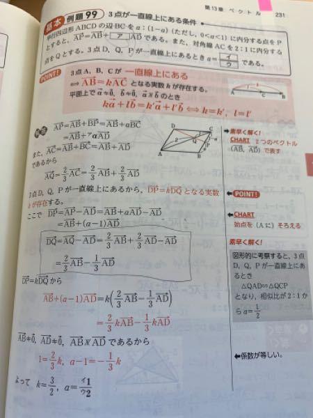 ベクトル 箱で囲ったとこの計算過程詳しくお願いします。