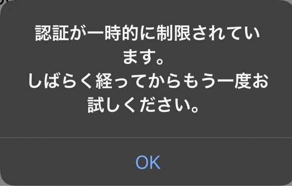 LINEでこっちの方からはメッセージがちゃんと送信されてるのに相手に表示されてなくてバグかと思いLINEを削除してもう一度ログインしようとしたら【認証が一時的に制限されています。しばらく経ってか...