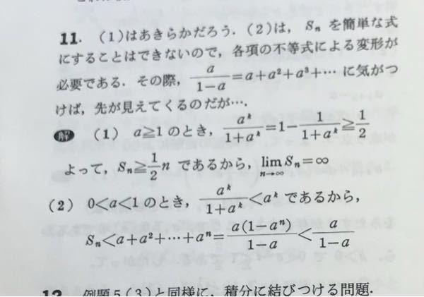 なぜ一番最後の不等式が成立するんですか?