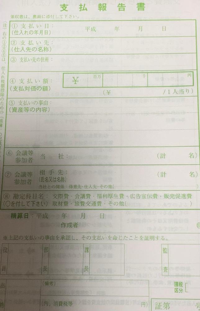 経費を処理するのに支払報告書の用紙が必要なのですが、近所の文房具店にもネット通販でも見つかりません。 関西圏で取扱店があれば教えていただけるとありがたいです。