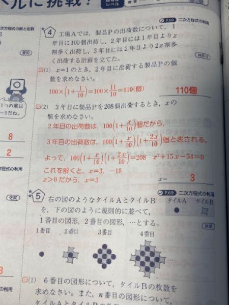 (2)の問題についてです。 (1)は、私は100×100分の110をして答え110と解きました。 ですが(2)の問題の意味がわかりません、、どなたか解説お願いします。