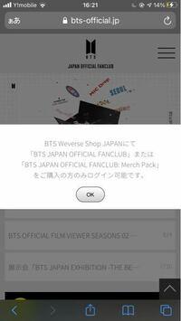 bts のファンクラブにweverseではいったんですけど、bts Japan official fanclubサイトにログインできず、この画面になってしまいます。どうしたらいいですか?