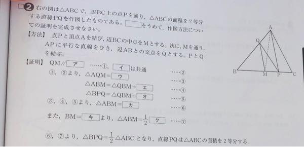 中学数学の問題です。 イ ウ カがわからないので詳しく説明お願い致します。 手書きの方がわかりやすいです。 イ QM ウ △PQM カ △BPQ です。