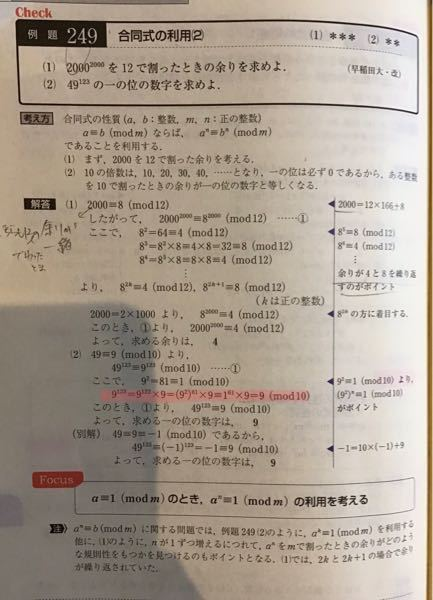 【合同式】 (2)について質問です。9^2≡1(mod10)で、(9^2)^61 × 9 ≡ 1^61 × 9 となる時、9≡1(mod10)で9の方にも1が入れられると思ったのですが、なぜ9には入らないのでしょうか?