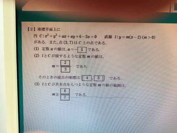 数学 円 直線 どうやって解くんでしょうか??