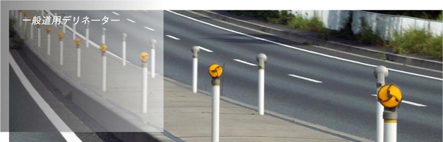先日、高速道路からインター出口の中央分離帯にあるデリニエーターを一本曲げてしまいました。 この写真と同じタイプのデリニエーターですが、修理費用はいくら位になるか分かる方はいらっしゃいませんか? ...