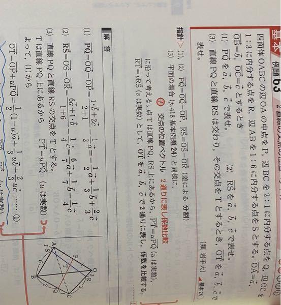 数Bの質問です。青い波線の式ですが、PQベクトルの-2分の1aベクトルは式に必要ないのでしょうか?私は必要だと思ったのですが...