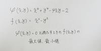 条件付き極値の最大値、最小値を求める問題でラグランジュの未定乗数法を用いて計算してみたんですが、一向に解答が得られず分かりません。 どなたかどうすればラグランジュの未定乗数法で最大最小が求められるのか教えてくださると幸いです。