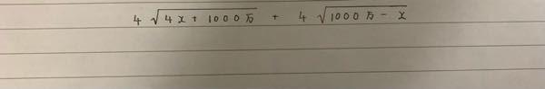 以下の画像の式からX=の形にするためにはどうすればよろしいですか。途中の過程を教えていただけると助かります