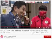 【金メダルを噛む】なぜトヨタ自動車が抗議するのですか? 金メダルはトヨタ自動車のモノなのですか?  ──────── トヨタ、「あるまじき行為」と抗議 名古屋市長のメダルかじり 東京五輪 .  河村たかし名古屋市長が、東京五輪ソフトボール日本代表・後藤希友選手の金メダルを無断でかじった問題で、同選手が所属するトヨタ自動車は5日までに、「今回の不適切かつあるまじき行為は、アスリートへの敬意や称...