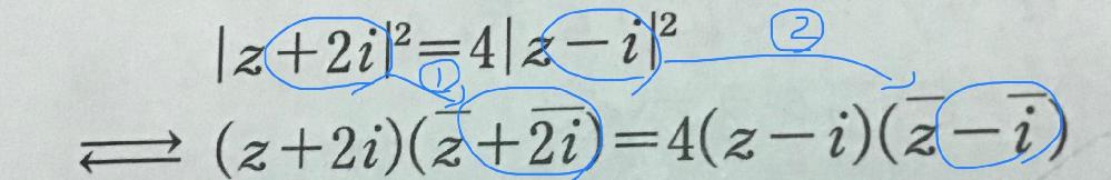 数学Ⅲ、複素数平面の質問です。 ①と②は共役な複素数だからマイナスにしないといけないのではないのですか。教えてください。よろしくお願いします。