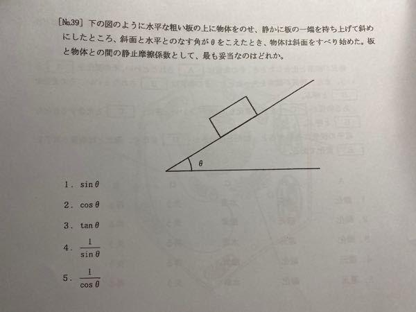 どなたか物理が得意な方、この問題の解答をお願いします。