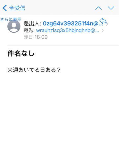 件名なし、からのメール これって詐欺ですか? urlもないので 送り主がauでした。 怖いので質問しました。