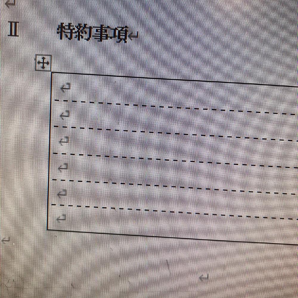 Excelでこのような欄があるのですが 行の増やし方が判りません どなたかおしえていただけませんか エンターをおすと改行になって 破線は現れないです 恐れ入りますがよろしくお願いいたします ※アウトソーシングでテンプレを 作成してもらったためわからないという次第です