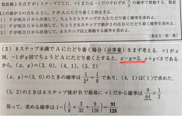 (3)で、解説のx-y=3になる理由を教えていただきたいです。