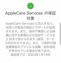 iPhone7のバッテリー交換をしたいのですが、お金がなくてできない状態でなんかAppleCare っていうのに加入してると無償と聞いたのですが本当ですか? またこれは加入してることになってるのでしょうか?  もし、本当で加入してるとして手順が分かりません 配送の方が良いのか直接行った方が良いのか データはどうなるのか  教えていただけると嬉しいです。