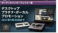 オーディオインターフェイス UNIVERSAL AUDIO APOLLO  9/30までとはどのような ボーカルプラグインが入手できるのでしょうか? 因みにパソコンはMacBookと iMac DTM.DAWはstudio oneです