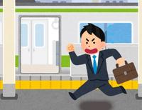 大喜利   駅員「駆け込み乗車はおやめください! 駆け込み乗車はおやめください!」  男性「○○○」