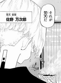 ※ネタバレが嫌な人は見ないで下さい ※私は漫画を買ってません 東京リベンジャーズの質問です。 最近の東京リベンジャーズの漫画で闇堕ちマイキーが出てきたのですが、首についてる四角いピアスってなんですか?