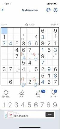 ナンプレ・数独の質問です。この状態の時、赤(1) 青(8)どちらもXウィングが使えると思うのですが、1と8の2つの場合ででやっていいのですか?