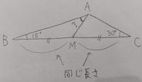 三角形の角度の問題で、中学入試問題のようです。1:2:√3を使わないで解けますでしょうか? 三角形ABCがあり、BCの中点はMです。∠ABC=15°、∠ACB=30°のとき、∠BAM の角度を求めなさい、という問題です。