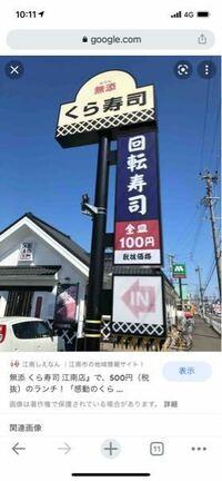 くら寿司って看板に「全皿100円」と書いてありますが実際は皿を2枚くっつけた200円商品もありますよね。嘘じゃないですか?確かに寿司皿は100円のものしかありませんが。