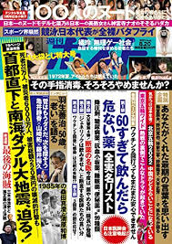 週刊ポスト8月20日号の袋とじグラビアで 競泳元日本代表美女選手が大胆バタフライ というタイトルで載ってる人は誰ですか? 残念ながら写真は拾えませんでした、
