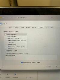 zoomの接続エラー(macでのプロキシサーバーの設定) MacBook Proを使っているのですが、何故か急にzoomが接続できなくなってしまいました。(エラーコード5003)  この解決策を調べたところ ①アプリやmacの再起動 ②ファイヤウォールや他のセキリティアプリでzoomの接続許可(デフォルトでmacに入ってるセキュリティソフトはファイヤウォールだけですよね??) ③プロキシの設...