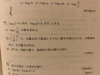 理系数学の良問プラチカ1A2Bの77番の立命館大の問題に関してなのですが、実際の入試も常用対数表なしで出題されたのですか? 分かる方返答お願いします。またMARCH志望なのですがMARCHレベルだと常用対数表なしで解けるのは当たり前ですか?