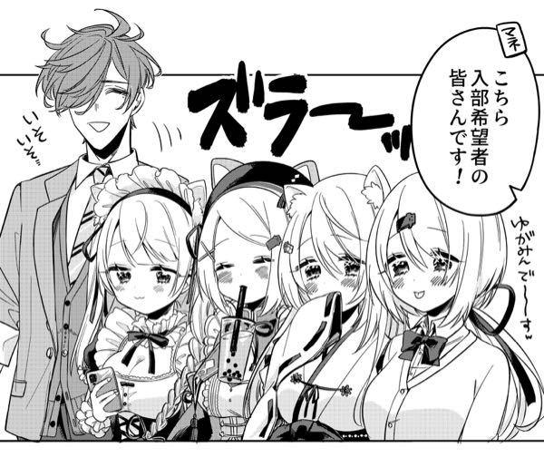 にじさんじのメンバーについて質問です 画像はすぅさん(@suu_san_g)のファンアートをお借りしたのですが左から2番目のメイド服着ている女の子は誰ですか?