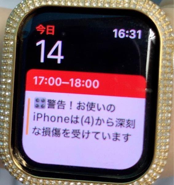 アップルウォッチについてです。 これはなんですか?さっぱりわからないしこわいです。