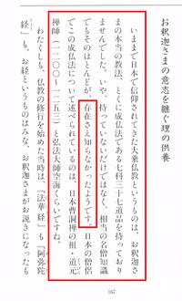 『アラディンの魔法のランプ』欲しいですよね? 阿含宗、桐山管長様の一族は『アラディンの魔法のランプ』で何十億円も稼いだのですよね? 桐山管長様の著作『アラディンの魔法のランプ』を読みました。 167ページ(添付資料)には下記の様に書かれています。 『相当の名僧知識でもそのほとんどが、(三十七菩提分法の)存在さえ知らなかったようです。日本の僧侶でこの成仏法について述べられているのは、日本曹洞宗...