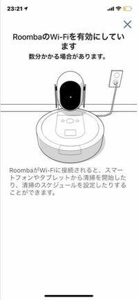 ルンバの設定について教えてください。 ルンバのWi-Fi接続を試みてますが写真の通り、ルンバのWi-Fiを有効にしていますから全く進みません。 何か設定等あるのでしょうか。 わかる方助言のほどよろしくお願いいたします。