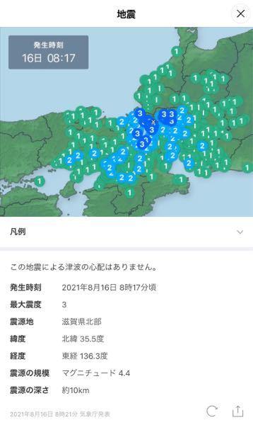 朝滋賀県で震度4の地震がありましたが 先程また地震がありましたね 先程の地震は震度4の余震ですか? しばらく続きますか?