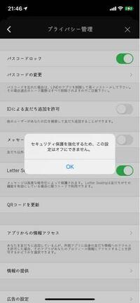 先程LINEのLetter SealingをONにしたところ、 OFFにすることが出来なくなってしまいました。 (画像のように) 使っている機種はiPhone11で最新のiOS14.7.1です。 OFFにする方法わかる方いらっしゃいましたら ご回答お願いします。