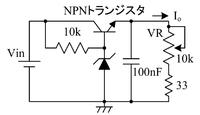 写真の定電圧回路の下記の問題が分かりません。教えて欲しいです。 (1) 出力電流が大きい場合に出力電圧が一定とならない理由を説明せよ。 (2) 入力電圧が低い場合に出力電圧が一定とならない理由を説明せよ。