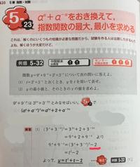 指数関数の最大最小の問題です。 下記画像の赤線部分はなぜ-2になるのでしょうか。