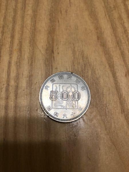 この500円玉は本物ですか? 店で買い物をしたら、お釣りで来ました。気がつかず、さっと財布にしまい、後で気がつきました。 困って他の店で使おうとしたら、断られてしまい、ババ抜きのジョーカーのようにずっと手元に残っています。