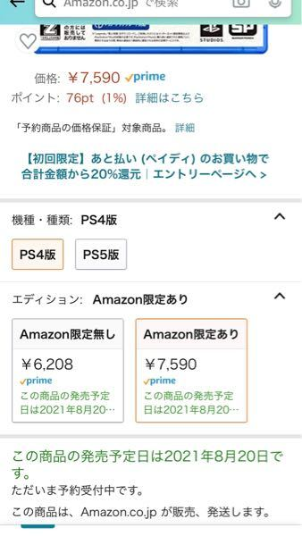 ゴーストオブツシマのディレクターズカット版を買おうと思っているのですが、Amazon限定特典の中身がよく分からないので、内容を知っていれば教えて下さい。