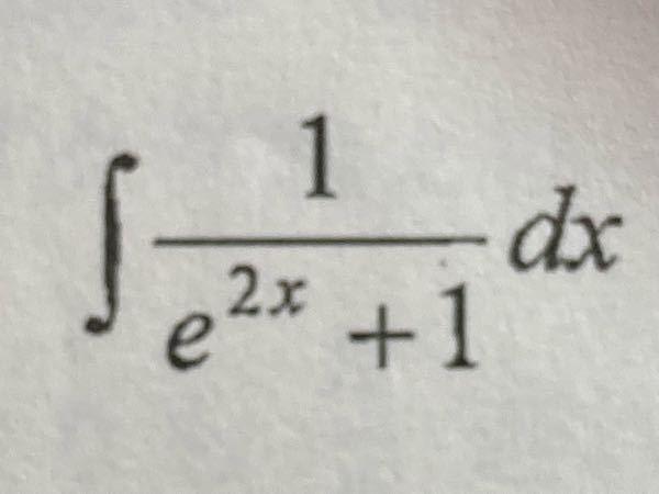 数学の問題です。この不定積分の答えと考え方を教えてください。