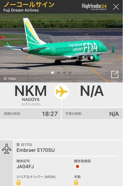 フライトレーダー24で、よくFDAがノーコールサインや、行先がN/Aになっているのを見かけますが、
