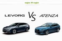 アテンザとスバルレヴォーグならどちらのデザインが好きですか?