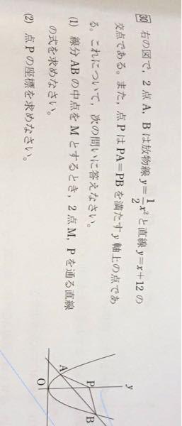 中学校 数学の問題です。 この問題が分かりません。よろしくお願いします!