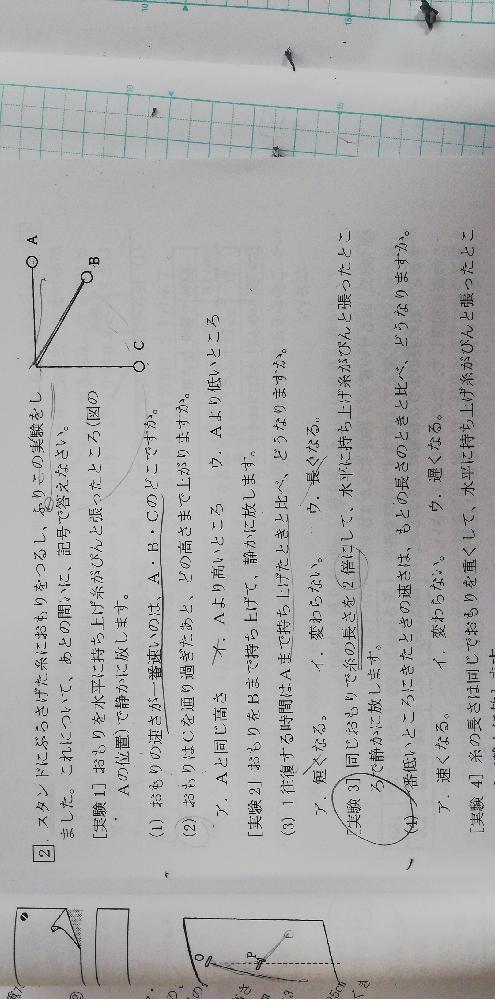 中学受験 理科です。実験3の(4)の理解の仕方が分かりません。教えてください。